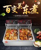 關東煮 艾士奇關東煮機器商用麻辣燙鍋串串香設備煮面爐電炸爐油炸鍋雙缸DF 免運