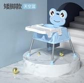 兒童餐椅 寶寶餐椅吃飯可折疊便攜式兒童飯桌家用 椅子多功能餐桌椅【快速出貨八折下殺】