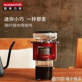 OCEANRICH/歐新力奇全自動滴漏美式便攜咖啡機家用小型手沖萃取杯  (橙子精品)