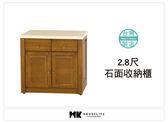 【MK億騰傢俱】AS286-05樟木色2.8尺石面收納餐櫃