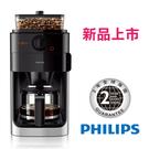 【11月主打品】【飛利浦 PHILIPS】全自動研磨咖啡機(HD7761)