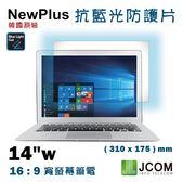正韓貨 NewPlus 抗藍光 防護片 ( 14吋 , 16:9 310x175mm )