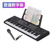 電子琴 多功能電子琴教學61鋼琴鍵成人兒童初學者入門男女孩音樂器玩具88 igo阿薩布魯