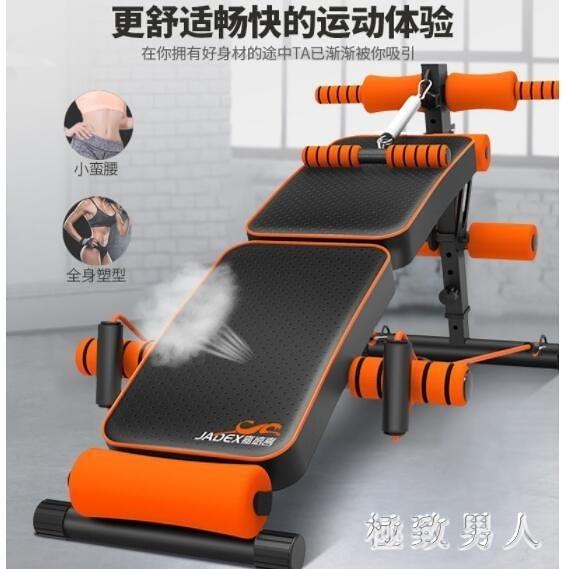 運動器材仰臥起坐健身器材家用可折疊仰臥板多功能啞鈴凳運動鍛煉 LJ5209【極致男人】
