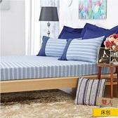 HOLA 自然針織條紋 床包 雙人 城市藍