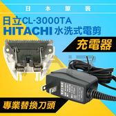 HITACHI日立水洗式電剪CL-3000TA 充電器/刀頭【HAiR美髮網】