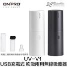 保固一年 ONPRO UV-V1 USB...