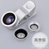 手機鏡頭廣角微距魚眼三合一套裝通用單反高清拍照照相攝像頭 快速出貨
