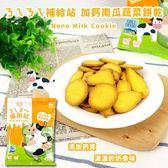 ㄋㄟㄋㄟ補給站 加鈣南瓜蔬菜餅乾 120g【櫻桃飾品】【31285】