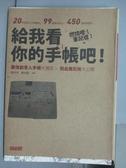【書寶二手書T2/財經企管_QCJ】給我看你的手帳吧!_蔡欣育/鄭淑慧