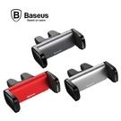 Baseus 倍思小鋼炮出風口支架 車用手機支架