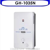 (含標準安裝)《結帳打9折》櫻花【GH-1035N】10公升ABS防空燒熱水器ABS式 優質家電 天然氣