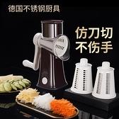 多功能切菜器家用廚房馬鈴薯絲神器馬鈴薯切片切絲擦絲器刨絲器【母親節禮物】