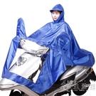 電動自行車摩托車雨衣單人男女成人加大加厚防水騎行電車雨披