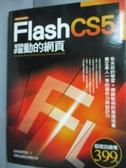 【書寶二手書T6/網路_QJQ】FLASH CS5 躍動的網頁_施威銘研究室_附光碟