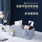 紙巾盒 紙巾盒客廳家用抽紙盒北歐臥室茶幾宇航員創意多功能遙控器收納盒 快速出貨