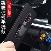 磁吸支架 三星 Galaxy A6 2018 A6+ Plus 手機殼 小熊 指環扣 保護殼 全包 軟殼 防摔扣 保護套 商務