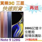 三星 Note 9 手機128G 【送 200G記憶卡+空壓殼+玻璃保護貼】 Samsung 限量送無線充電板