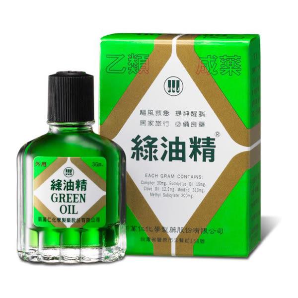 乙)綠油精 3gm【屈臣氏】
