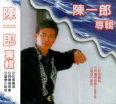 陳一郎專輯 CD (購潮8)