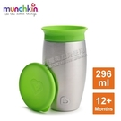 munchkin 360度不鏽鋼防漏杯296ml-綠[衛立兒生活館]