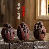 擺件 紫砂茶寵精品茶道茶具擺件福祿壽小和尚三圣招財擺件可養彩砂茶寵 樂芙美鞋