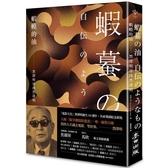 蝦蟆的油:黑澤明尋找黑澤明(大師誕生 110 週年,名家導讀紀念版)