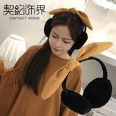 耳罩 耳套保暖兔耳朵仿兔毛耳捂可折疊耳暖甜美風耳包 巴黎春天