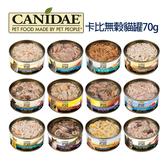 寵物家族-【CANIDAE】卡比無穀主食貓罐70g*24罐