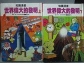 【書寶二手書T4/少年童書_MDI】世界偉大的發明_上下合售