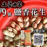 土豆世家鹽香花生(9號)400g/包