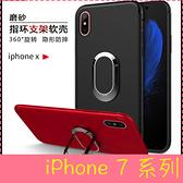 【萌萌噠】iPhone 7 / 7Plus 跨境新款 自帶車載支架功能保護殼 純色全包防摔磨砂軟殼 手機殼 手機套
