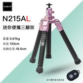 AOKA N215AL 最新版 迷你便攜三腳架 送手機藍芽遙控器 可變自拍棒 直播 手機攝影 無反 風景季