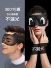 3d眼罩睡眠遮光睡覺男女舒適夏天透氣遮眼...