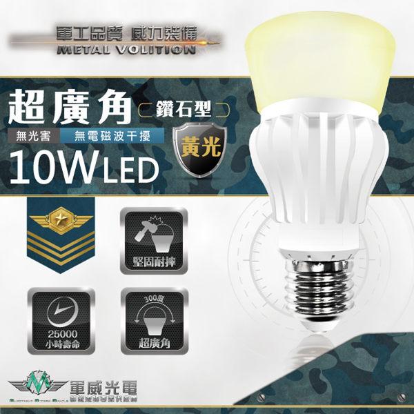 【軍威光電 Ez-Light】LED 10W 超廣角燈泡 黃光