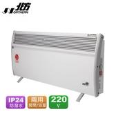 北方電流式電暖器(房間/浴室兩用) CN2300 (適用220V)