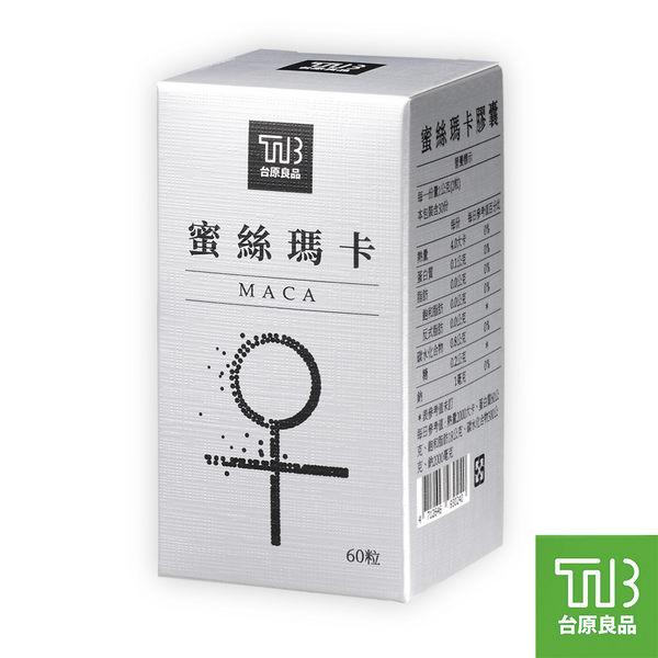 【台原良品】蜜絲瑪卡膠囊 60粒/瓶 (含大豆異黃酮)