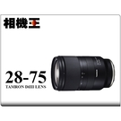 Tamron A036 28-75mm F2.8 DiIII RXD〔Sony E 接環〕平行輸入