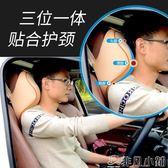 車用枕頭 汽車頭枕靠枕記憶棉護頸枕一對車內用品車載車用座椅腰靠頸椎枕頭 非凡小鋪