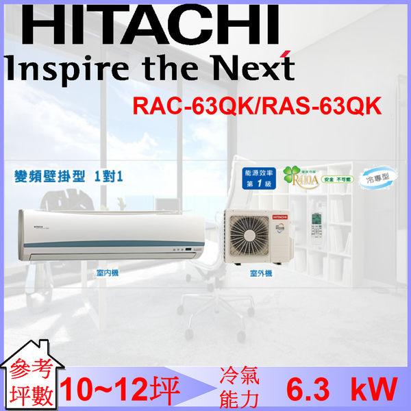 【睿騏電器】日立 HITACHI 10~12坪 一對一變頻單冷壁掛式冷氣 RAC-63QK/RAS-63QK 安裝費另計
