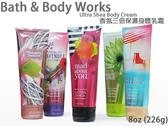 Bath & Body Works 香氛三倍保濕身體乳霜 226g BBW 美國原廠 最新款 【彤彤小舖】