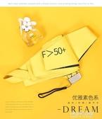 口袋五折太陽傘超輕小迷你便攜黑膠遮陽防紫外線防曬折疊晴雨傘 朵拉朵
