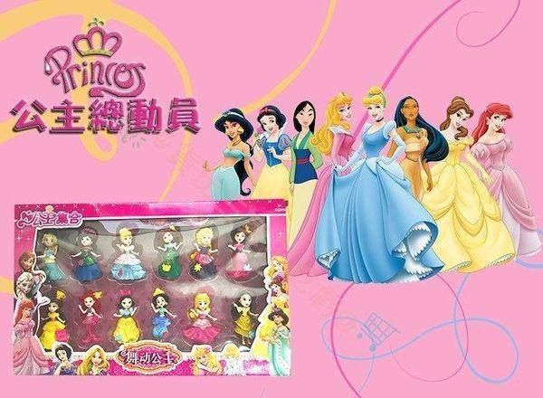 迪士尼 公主總動員 12只公仔 女孩 女生 玩具 擺件 生日 聖誕節 人偶 玩偶 姑娘 睡美人 花木蘭 模型