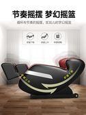 按摩椅 按摩椅家用全身全自動揉捏小型智慧電動沙發椅多功能按摩器太空艙 榮耀3c