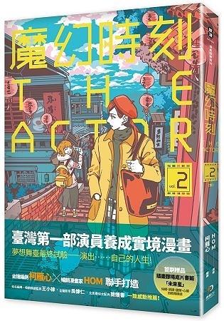 魔幻時刻 THE ACTOR 第二集(完)