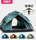 探險者全自動帳篷戶外3-4人二室一廳加厚防雨2人單人野營野外露營  Cocoa  IGO