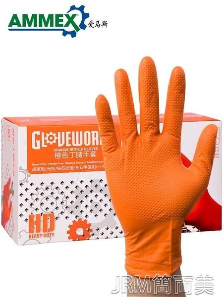 勞保手套 愛馬斯丁晴橡膠手套勞保耐用加厚防水防滑機修檢查工作勞 简而美