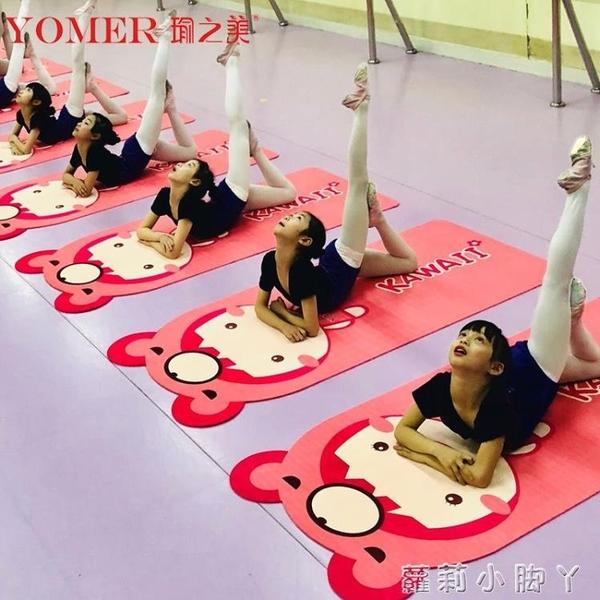 舞蹈墊子兒童練功墊可愛小女孩瑜伽地墊家用跳舞防滑加厚卡通專用 NMS蘿莉新品