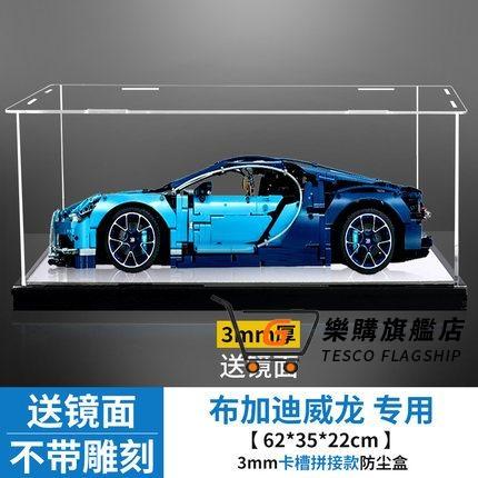 模型展示盒 樂高展示盒布加迪威龍奇龍 42083手辦積木模型收納盒壓克力防塵罩T
