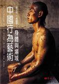 (二手書)中國行為藝術-身體與場域